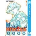 HUNTER×HUNTER モノクロ版 24