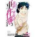 金田一少年の事件簿 20周年記念シリーズ(3)