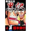 最強伝説黒沢4