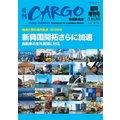 日刊CARGO臨時増刊号「物流企業の海外拠点【2013年版】」 新興国開拓さらに加速 自動車の海外展開に対応