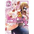 クイーンズブレイド リベリオン:ZERO 2巻