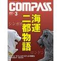 海事総合誌COMPASS2013年3月号 海運二都物語 歴史のロンドン、急成長のシンガポール