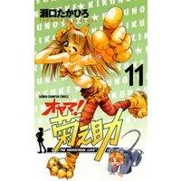 オヤマ 菊之助 6 電子書籍 ひかりtvブック