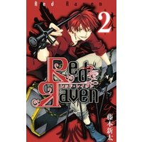 Red Raven2巻