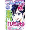別冊フレンド0号Vol.3