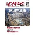 日刊CARGO臨時増刊号「成田特集2013」 成田の活路〜開港35周年特集〜