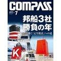 海事総合誌COMPASS2013年7月号 邦船3社勝負の年 トップに聞く「完全復活」への道