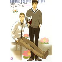 NATURAL DOGGY'S DIARY 1巻