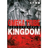 OMEGA TRIBE KINGDOM(11)