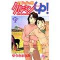 じゃじゃ馬グルーミン★UP!(21)