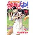 じゃじゃ馬グルーミン★UP!(22)