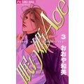 眠り姫Age(3)