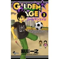 GOLDEN★AGE(3)