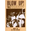 Blow Up!(2)