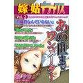 嫁と姑デラックス【アンソロジー版】vol.2 あの世までワンメーター