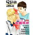 Qpa Vol.4 イヤ〜ンな女装攻め