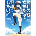 勝利の女神だって野球したい(1)