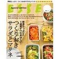 野菜たっぷり!1週間ずっとおいしい!つくりおきサラダとマリネ