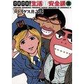 GO GO!生活非安全課(2)