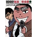 GO GO!生活非安全課(3)