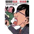 GO GO!生活非安全課(4)