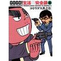 GO GO!生活非安全課(5)