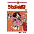 うわさの姫子(3)