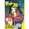 マッド★ブル34 Vol,25