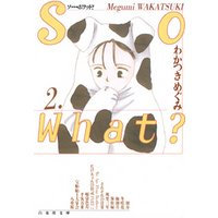 So What? 2巻