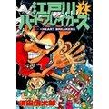 江戸川ハートブレイカーズ 2