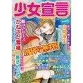 少女宣言 vol.0 【無料試し読み版】