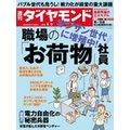 週刊ダイヤモンド 14年8月2日号