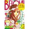 BE・LOVE 2015年8号4月15日号 [2015年4月1日発売]