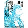 海賊とよばれた男(5)
