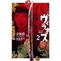 ヴィラネス —真伝・寛永御前試合—(2)