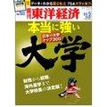 週刊東洋経済 2013年11月2日号