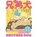 兄弟犬 プチキス(2)
