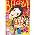 BE・LOVE 2015年22号11月15日号 [2015年10月31日発売]