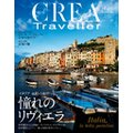 CREA Traveller 2016 Winter NO.44