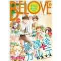 BE・LOVE 2016年3号2月1日号 [2016年1月15日発売]
