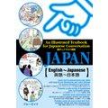指さしイラスト会話JAPAN【英語〜日本語】