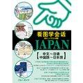 指さしイラスト会話JAPAN【中国語〜日本語】