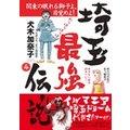 埼玉最強伝説【分冊版】〜「タモリ大好き四里餅」編〜(4)