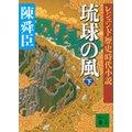 レジェンド歴史時代小説 琉球の風 下