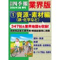 会社四季報 業界版【1】資源・素材編 (16年春号)