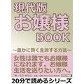 現代版 お嬢様BOOK 〜豊かに賢く生活する方法〜20分で読めるシリーズ