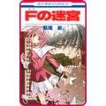 【プチララ】Fの迷宮 story02
