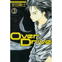 Over Drive(3)