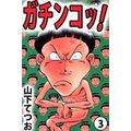 ガチンコッ!(3)