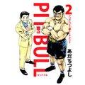 PIT BULL−闘牛−(2)